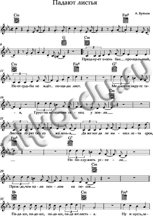 Ноты к песне «Падают листья» (Буйнов)