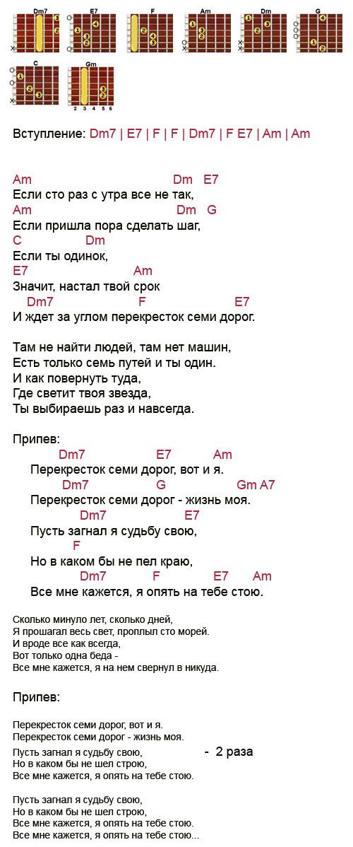 Аккорды песни Перекресток семи дорог (Машина времени - Макаревич)