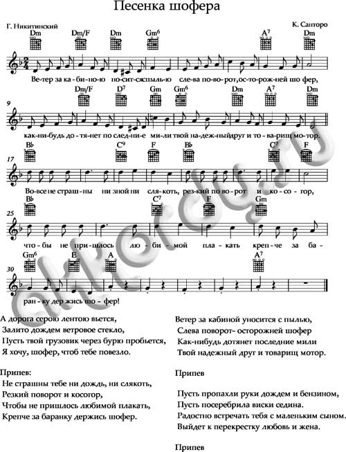 Ноты «Песенка шофера» аккорды