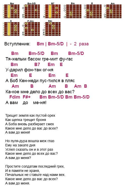 Аккорды к «Песне Бена» (из кинофильма