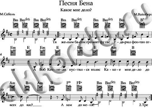 Ноты и аккорды к «Песне Бена» ( из кинофильма