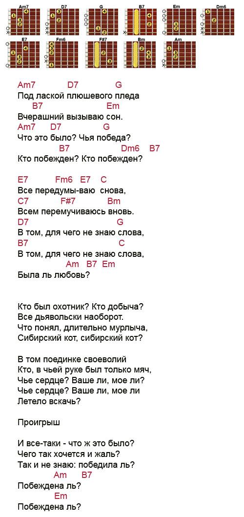 Аккорды песни Под лаской плюшевого пледа (из фильма Жестокий романс)