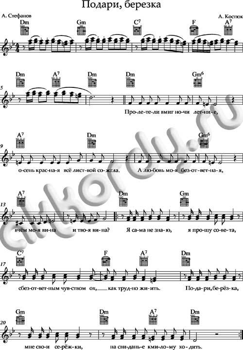 Ноты и аккорды к  песне «Подари березка» (Кадышева - Золотое кольцо)