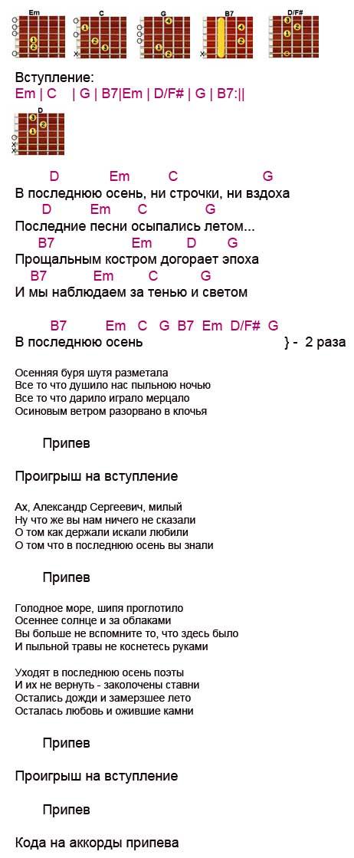 Аккорды песни В последнюю осень (ДДТ - Шевчук)