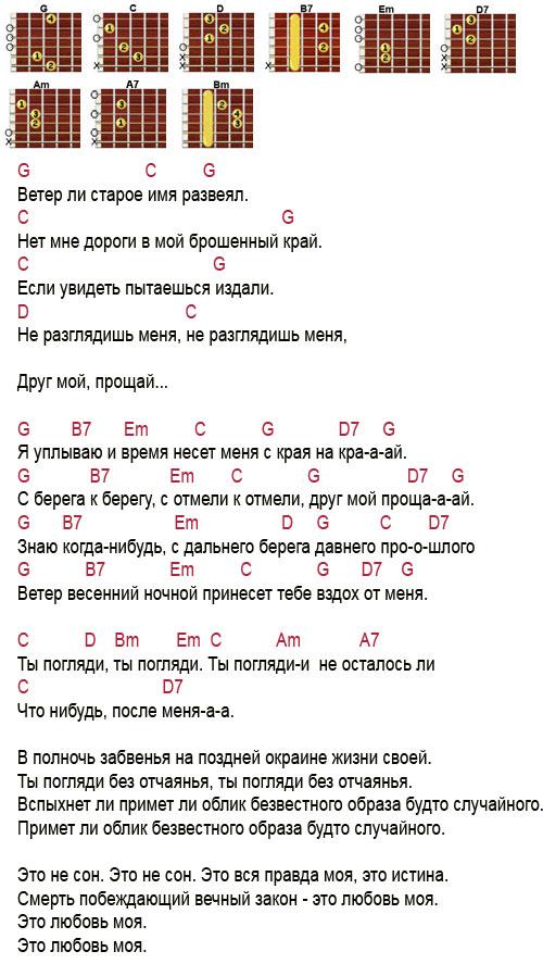 Аккорды песни Последняя поэма (из фильма Вам и не снилось)