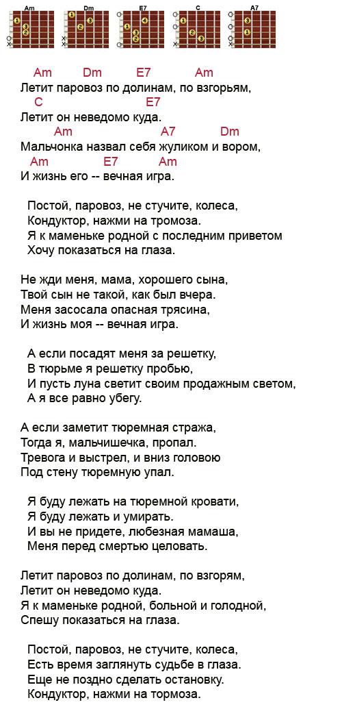 Аккорды песни Постой паровоз (из фильма Операция Ы)
