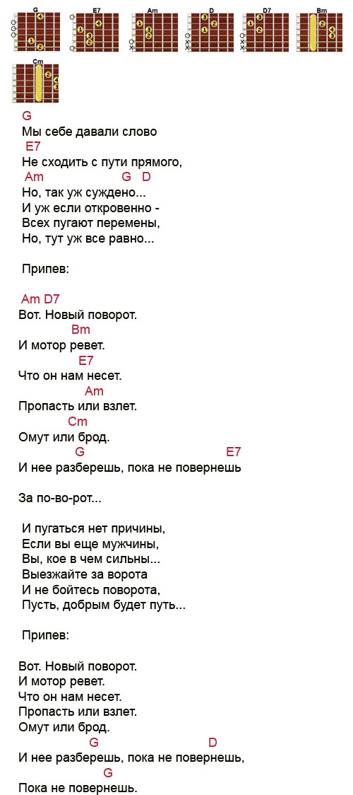 Аккорды к песне Поворот (Машина времени - Макаревич)