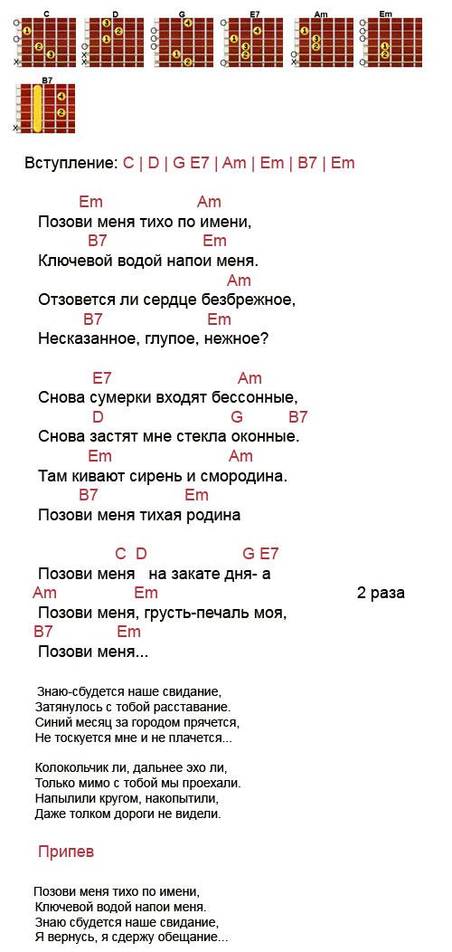 Аккорды к песне Позови меня (Любэ - Расторгуев)