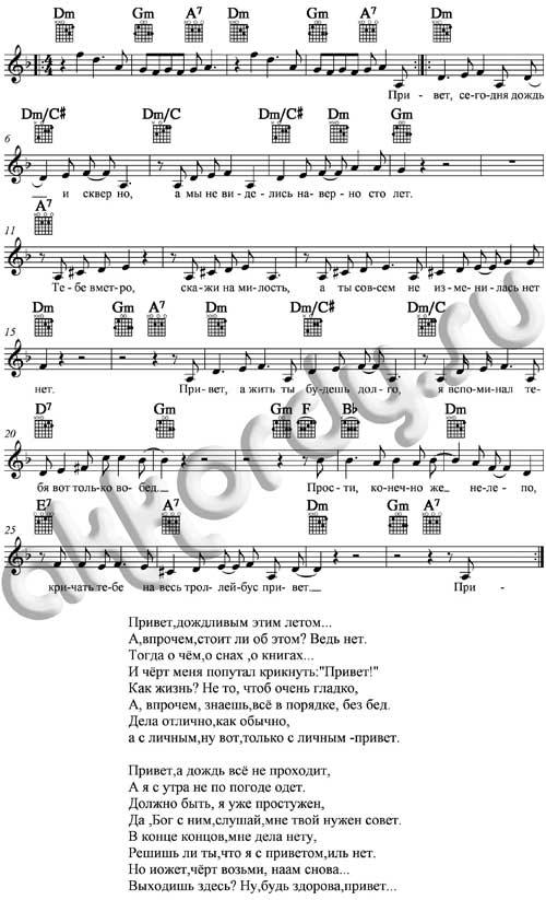 Аккорды к песне Привет (Секрет)