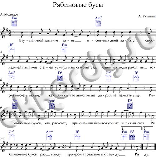 Ноты «Рябиновые бусы» аккорды Понаровская