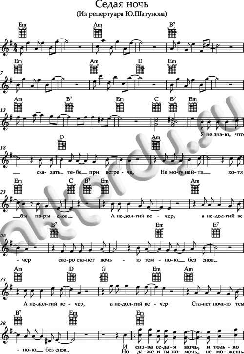 Ноты «Седая ночь» аккорды