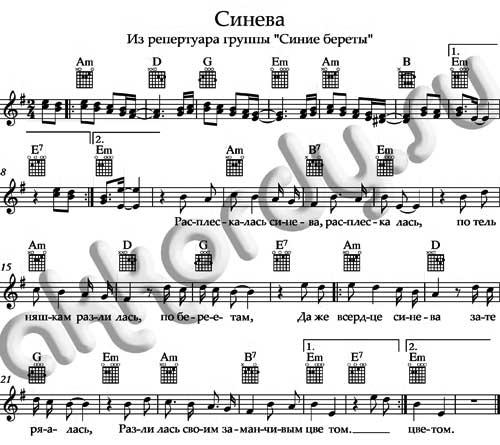 Ноты «Синева» аккорды