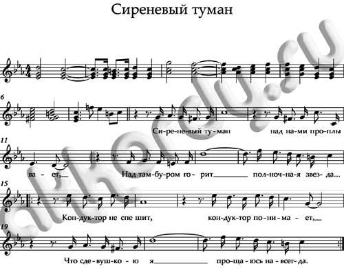 «Сиреневый туман» ноты, аккорды