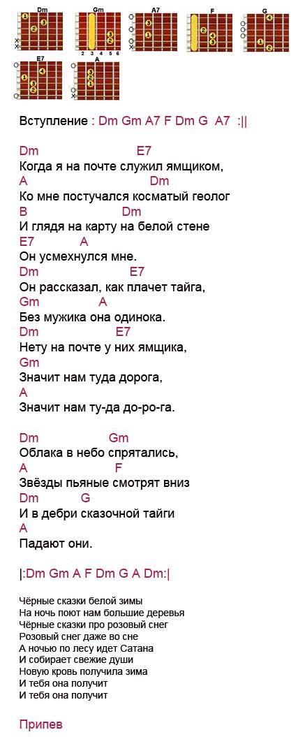 Аккорды песни Сказочная тайга (Агата Кристи)