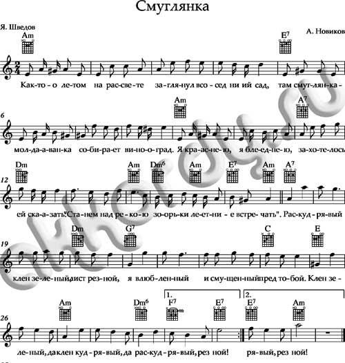 Ноты «Смуглянка» аккорды