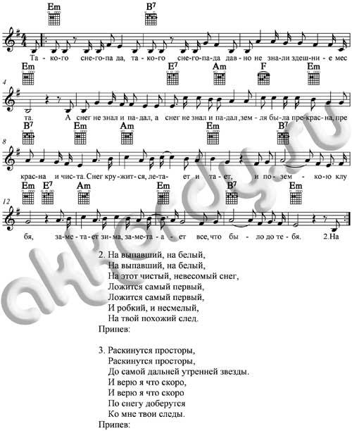 Аккорды песни «Снег кружится»