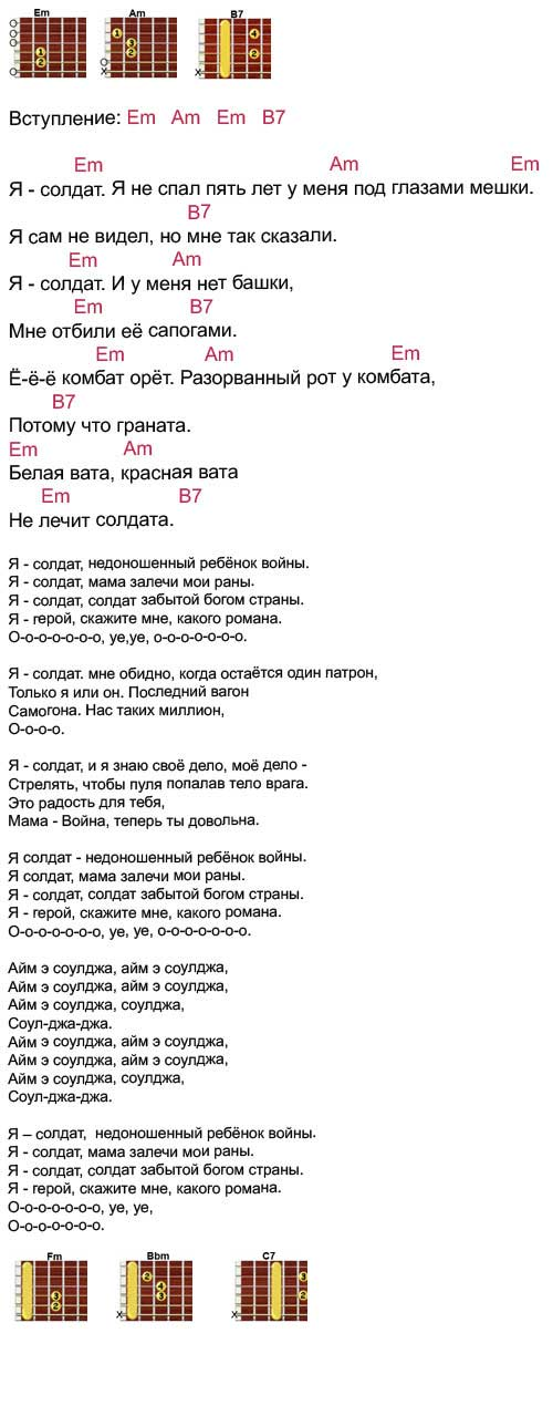 Аккорды песни Я солдат (Пятница)