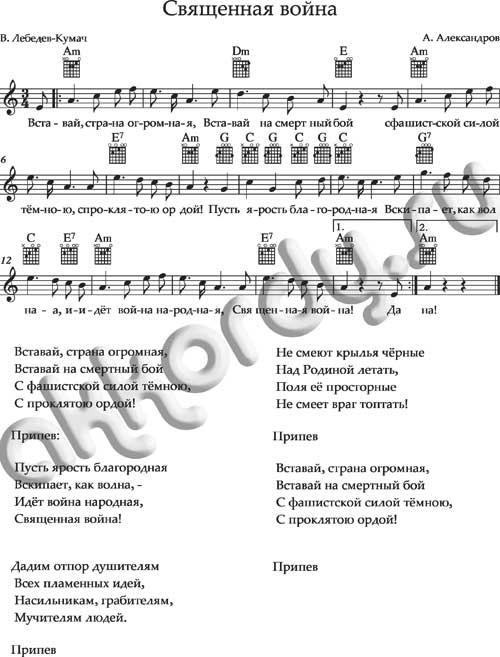 Ноты «Священная война» аккорды