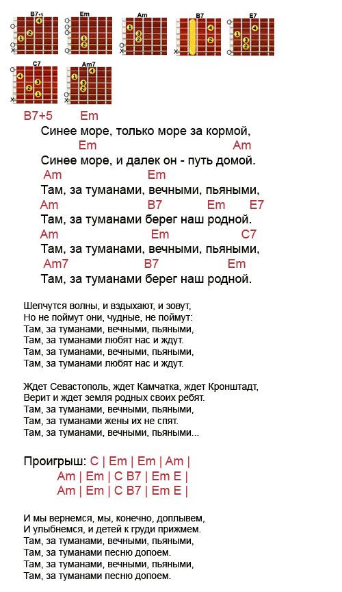Аккорды песни Там за туманами (Любэ - Расторгуев)