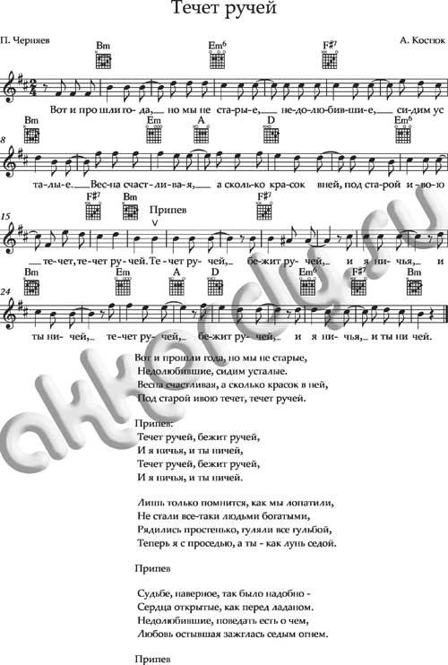 Ноты «Течет ручей» аккорды