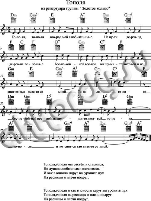 Аккорды к песне Тополя (Золотое кольцо)