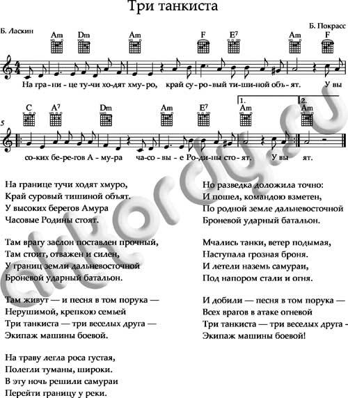 Ноты «Три танкиста» аккорды