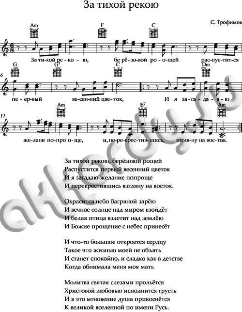 Ноты и аккорды песни «За тихой рекою» (Трофим)