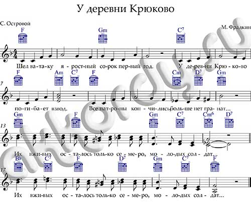 Ноты и аккорды У деревни Крюково Самоцветы