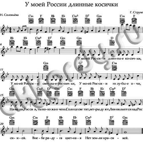 Ноты «У моей России длинные косички» Струве
