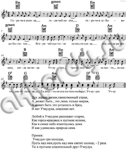 Аккорды песни Учкудук (Ялла)
