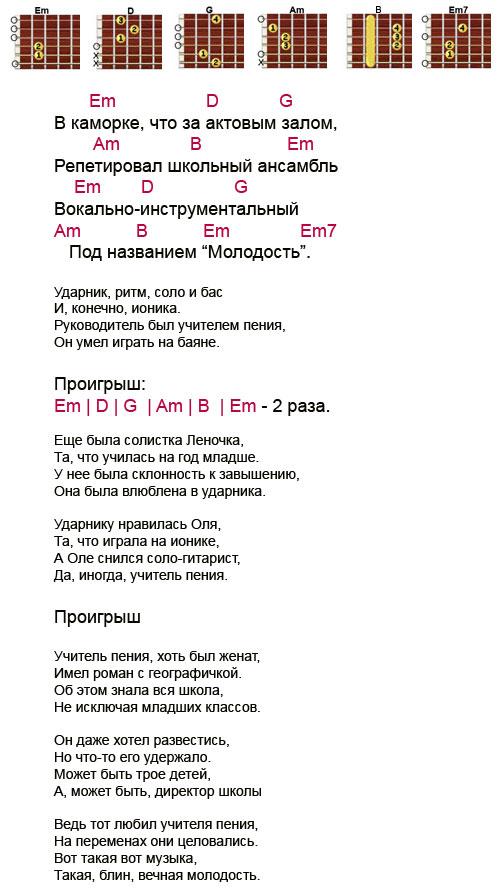 Аккорды к песне Вечная молодость (Чиж)