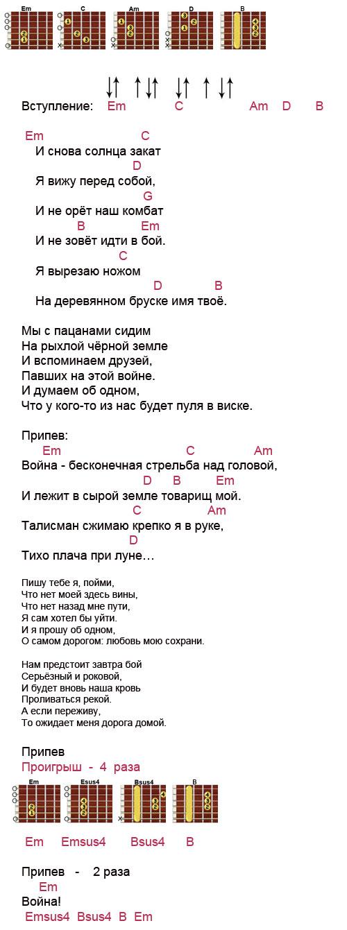 Текст песни ты не ангел и я не такая тоже