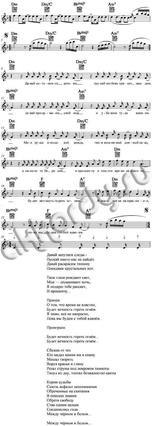 Аккорды песни «Время не властно» (Митя Фомин)