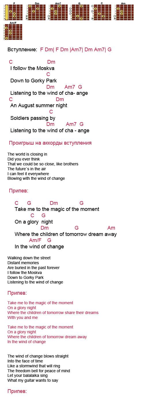 Аккорды песни Wind of Change (Scorpions - Скорпионс)