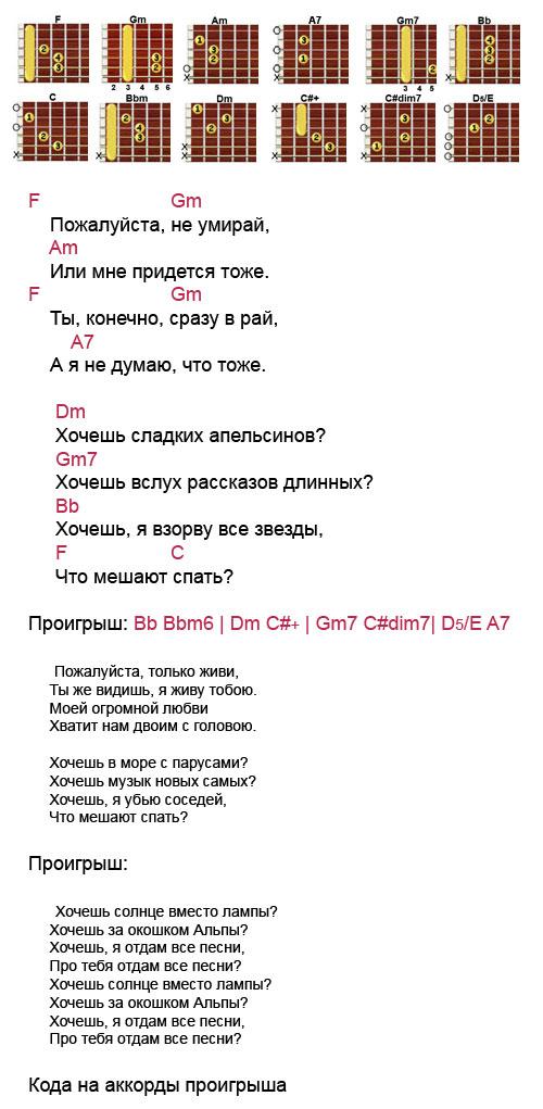 Аккорды песни «Хочешь» (Земфира)