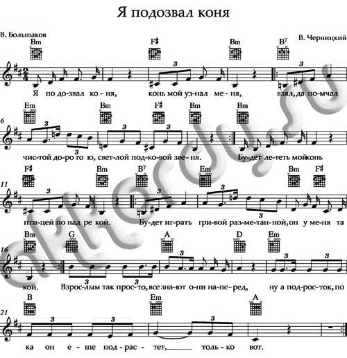 Ноты «Я подозвал коня» аккорды