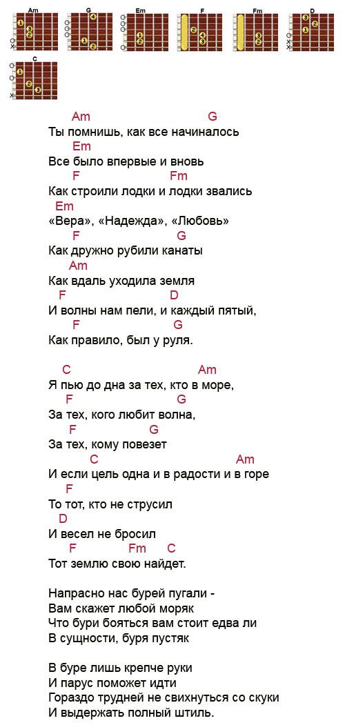 Аккорды песни За тех кто в море (Машина времени)