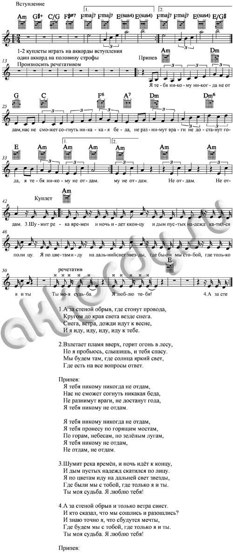 Аккорды и ноты песни «Я тебя никому не отдам» (Моральный кодекс)
