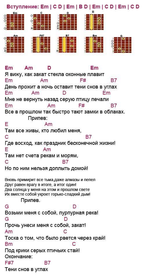 Аккорды «Закат» Ария -Кипелов