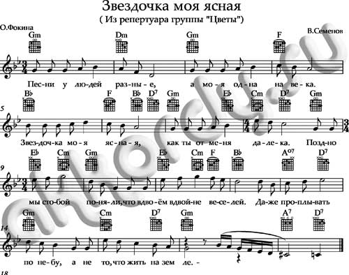 Ноты «Звездочка моя ясная» аккорды Цветы